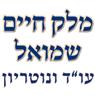 """מלק חיים שמואל-עו""""ד ונוטריון בחיפה"""