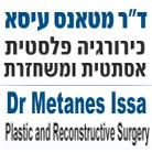"""ד""""ר מטאנס עיסא בחיפה"""