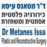 """ד""""ר מטאנס עיסא - תמונת לוגו"""