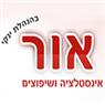 אור אינסטלציה ושיפוצים- לוגו