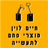 """חיים לוין בע""""מ בחיפה"""