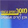 מוסך רחמים גבעתי - תמונת לוגו