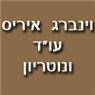 """עו""""ד ונוטריון וינברג איריס - תמונת לוגו"""