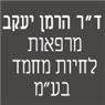 """ד""""ר הרמן יעקב-מרפאות לחיות מחמד בע""""מ"""