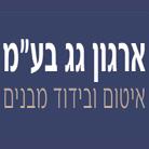 """אשר אילוז ארגון גג איטום ובידוד מבנים בע""""מ בירושלים"""