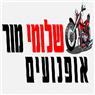 שלומי אופנועים בתל אביב