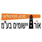 """אור יישומים בע""""מ בחיפה"""