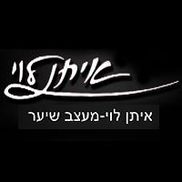 לוי איתן מעצב שיער בראשון לציון