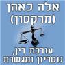 """עו""""ד, נוטריון ומגשרת כאהן אראלה (אלה) בתל אביב"""