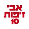 אבי זיפות 10 - תמונת לוגו