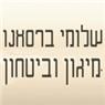מיגון וביטחון - שלומי ברסאנו - תמונת לוגו
