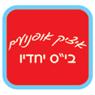 """""""איציק אופנועים""""-בי""""ס יחדיו בתל אביב"""