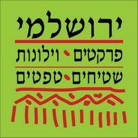 """שטיחי ירושלמי בע""""מ בכרמיאל"""