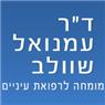 """ד""""ר שוולב עמנואל - תמונת לוגו"""