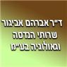 """ד""""ר אברהם אביגור-שרותי הנדסה וגאולוגיה בע""""מ בבאר שבע"""