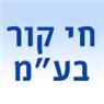 """""""חי קור"""" בע""""מ בתל אביב"""
