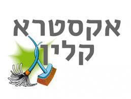 אקסטרא - קלין - תמונת לוגו