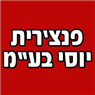 """פנצ'רית יוסי בע""""מ - תמונת לוגו"""