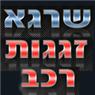 """""""שרגא"""" - זגגות רכב - תמונת לוגו"""