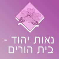 בית הורים נאות יהוד