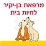 מרפאת בן יקיר לחיות בית - תמונת לוגו