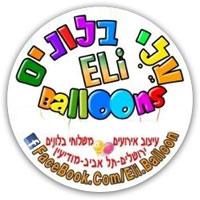 עלי בלונים -  עיצוב אירועים בירושלים