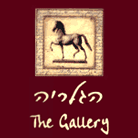 הגלריה