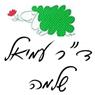 המרפאה הווטרינרית בשבי ציון - תמונת לוגו