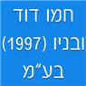 """חמו דוד ובניו (1997) בע""""מ - תמונת לוגו"""