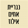 אחים אילוז - תל אביב - תמונת לוגו