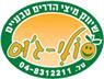 """סולי ג'וס בע""""מ בחיפה"""
