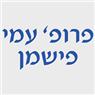 פרופ' פישמן עמי - תמונת לוגו