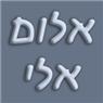 אלום אלי - תמונת לוגו