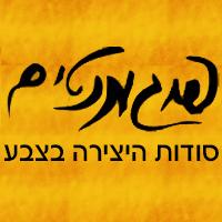 """""""סהר"""" שמעון סרברניק ובנו"""