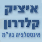 """יצחק קלדרון אינסטלציה בע""""מ"""