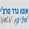 אוטו גרר סרצ'י - תמונת לוגו