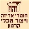 """זהר אריזות בע""""מ בחיפה"""