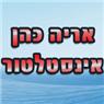 אריה כהן - תמונת לוגו