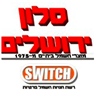 """סלון ירושלים בע""""מ בירושלים"""
