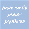 פולימר שמשון-יישומים פסיכולוגים - תמונת לוגו