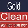 גולד קלין בתל אביב