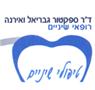 """ד""""ר גבריאל ספקטור בחיפה"""