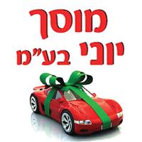 """מוסך יוני בע""""מ בחיפה"""