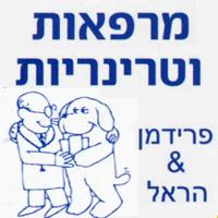 מרפאות וטרינריות פרידמן והראל