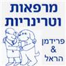 מרפאות וטרינריות פרידמן והראל בנתניה