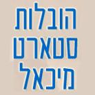 הובלות סטארט מיכאל