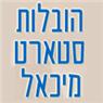 הובלות סטארט מיכאל בחיפה