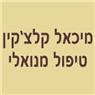 קלצ'קין מיכאל בתל אביב