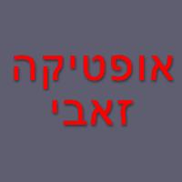 אופטיקה זאבי-אופטומטריסטים מדופלמים בחיפה