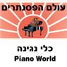 עולם הפסנתרים וכלי נגינה - תמונת לוגו